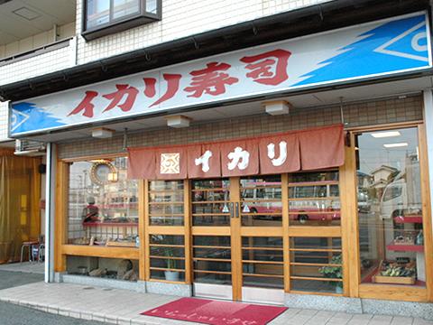 マサルイカリ寿司株式会 様