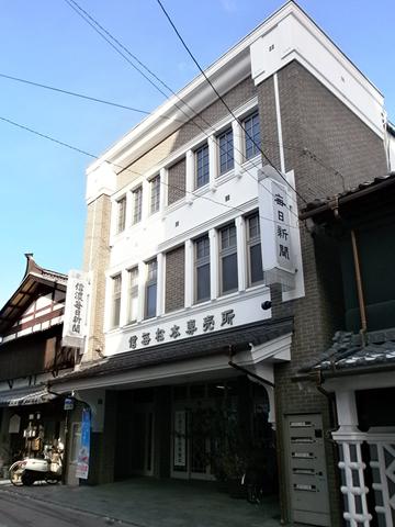 株式会社 信濃毎日新聞松本専売所 様