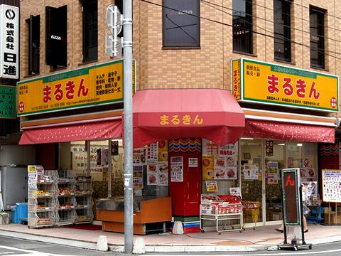 有限会社 高麗物産様(手作りキムチ・韓国食材 まるきん)