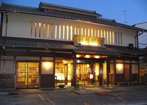 京菓子司 満月 様