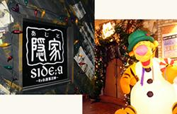 Dinig bar 隠家(あじと)様