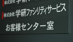 株式会社 学研ファシリティサービス 様