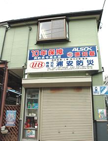 株式会社 浦安防災 様