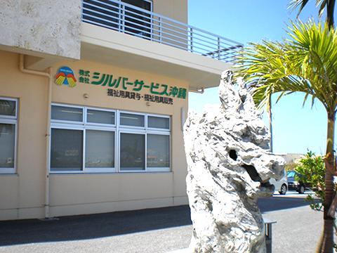株式会社 シルバーサービス沖縄 様